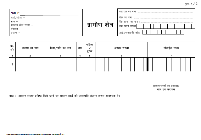 Ration Card Form Up In Hindi Pdf
