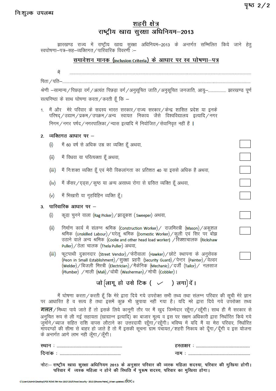 Jharkhand (City) Ration Card Form - झारखण्ड राशन ...